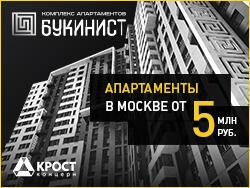 Апартаменты в ЖК «Букинист» от 5 млн руб. В 5 минутах ходьбы от м. Калужская